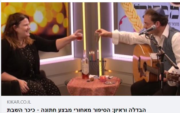 """כיכר השבת - ראיון עם ענת ז""""ק"""
