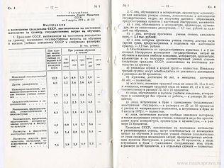 מס השכלה ברוסית 1973-3.jpg
