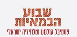 שבוע הבמאיות - פסטיבל קולנוע וטלויזיה ישראלי בסינמטק תל אביב