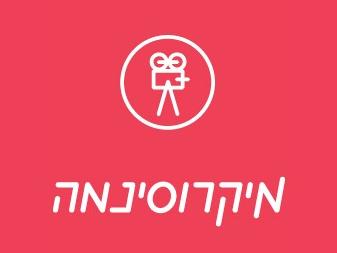 """מיקרוסינמה תל אביב: הקרנה ודיון """"מבצע חתונה"""" בעברית ורוסית"""