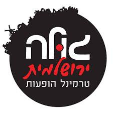 ירושלים - גולה טרמינל ירושלמית מציגים את הסרט מבצע חתונה
