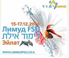 LIMMUD FSU אילת -הקרנה ברוסית