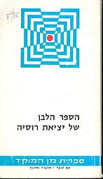 הספר הלבן.jpg