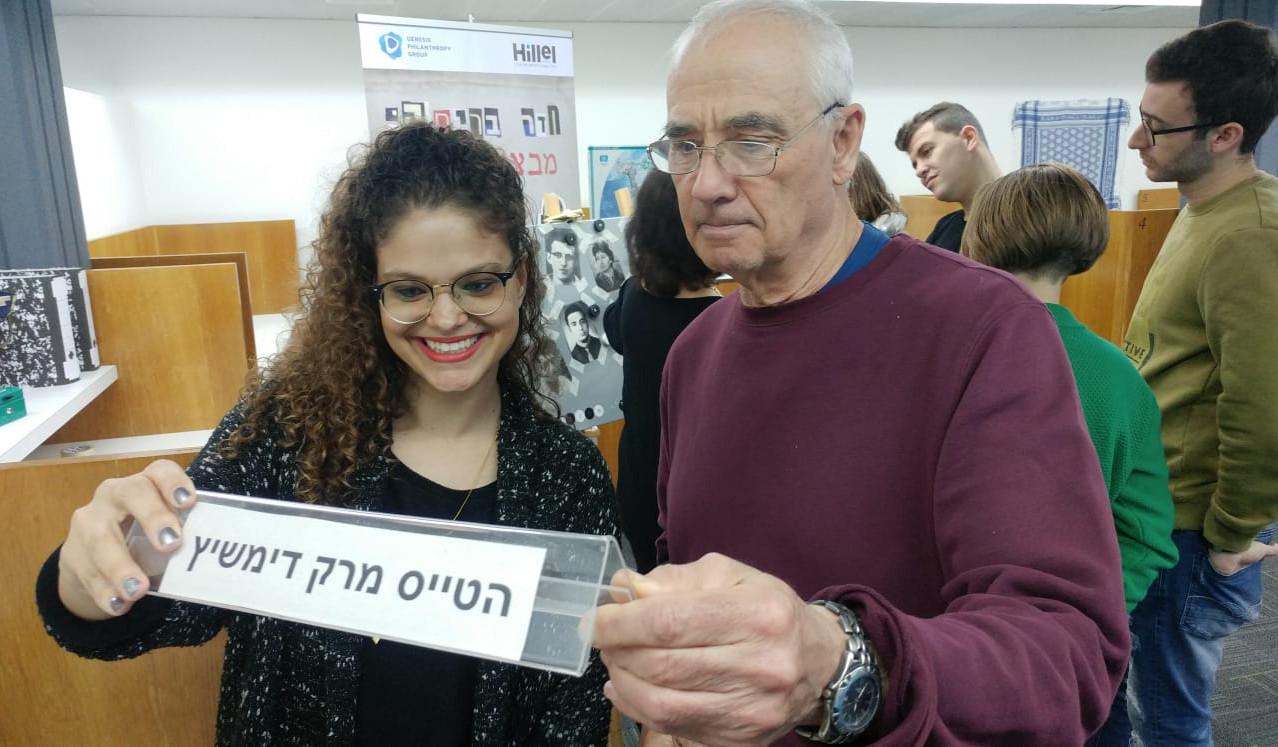 """ישראל זלמנסון, חבר קבוצת """"מבצע חתונה"""" וקרן דיקסטרו, מנהלת הלל באונ' תל אביב"""