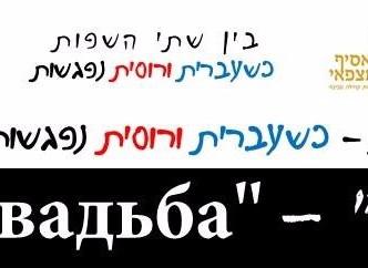 מצפה רמון - הקרנה ודיון עם ענת זלמנסון קוזניצוב