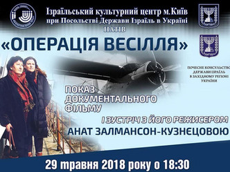 Kiev: Ukraine premiere of Operation Wedding