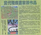 顯能創作藝展(大公報)2011年6月17日.jpg