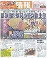 生命鬥士-霸仔(晴報)2012年1月19日.jpg