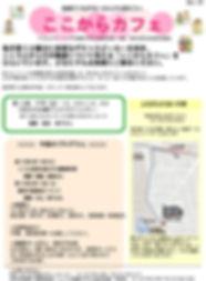 p_chirashi_shimada.jpg