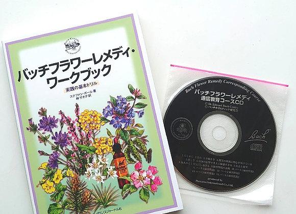 バッチフラワーレメディ・ワークブック 実践の基本ドリル 通信教育用CDセット