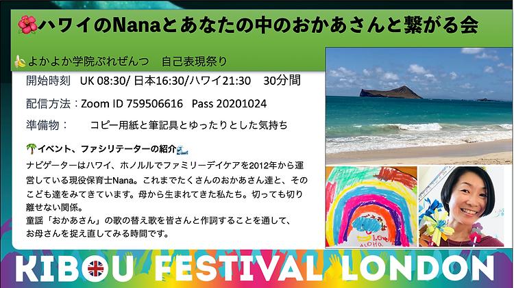 ハワイのNanaとあなたの中のおかあさんと繋がる会 サブタイトル よかよか学院ぷれぜんつ 自己表現祭り