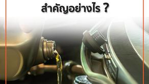 น้ำมันหล่อลื่นเครื่องยนต์ สำคัญอย่างไร ??