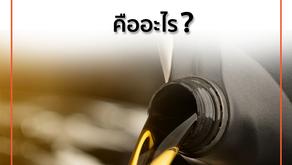 น้ำมันหล่อลื่นเครื่องยนต์ คืออะไร ?