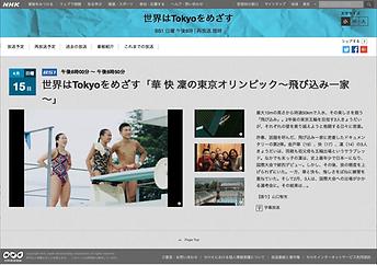 NHK BS1 世界はTokyoをめざす