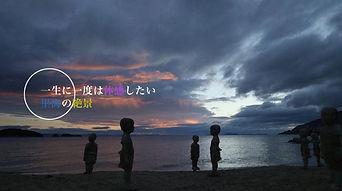 NHK BS1 一生に一度は体感したい里海の絶景