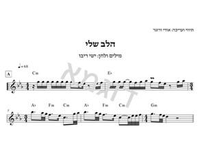 """תווים לשיר """"הלב שלי"""" מאת ישי ריבו"""