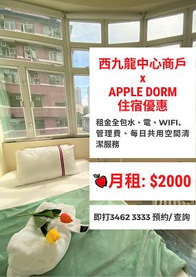 西九龍中心商戶優惠_2.png