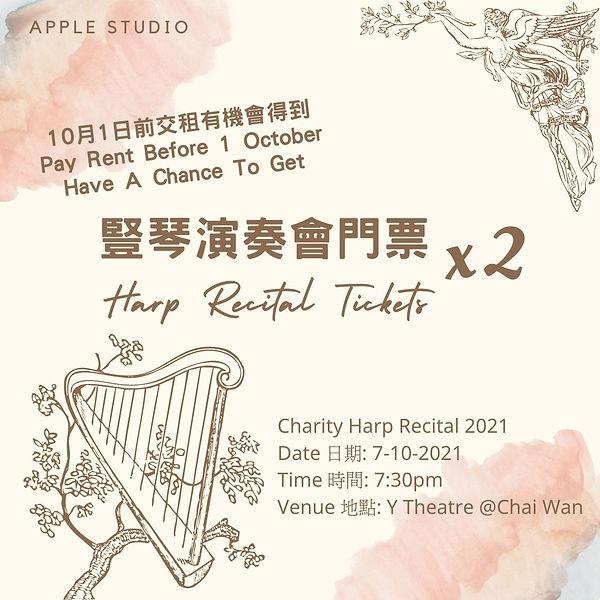 harp recital ticket giveaway_Studio.jpg