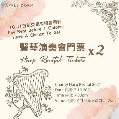 harp recital ticket giveaway_Dorm.jpg