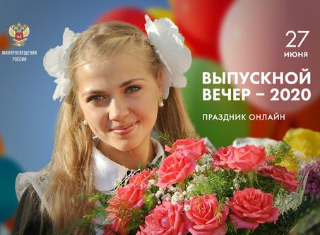 Общефедеральный «Выпускной-2020»