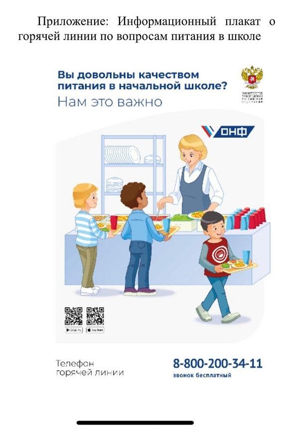 telefon_goryachey_linii_po_voprosam_pita