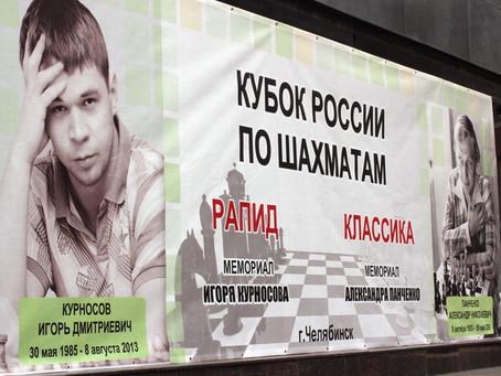 Сентябрь в столице Южного Урала