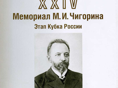 ХХIV мемориал М.И.Чигорина