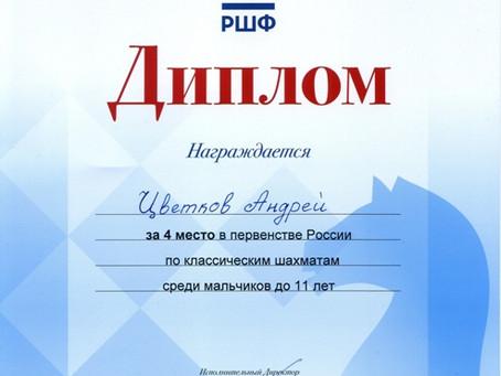 Итоги Первенства России -2015