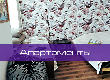 Апартаменты / пр. Героев 30