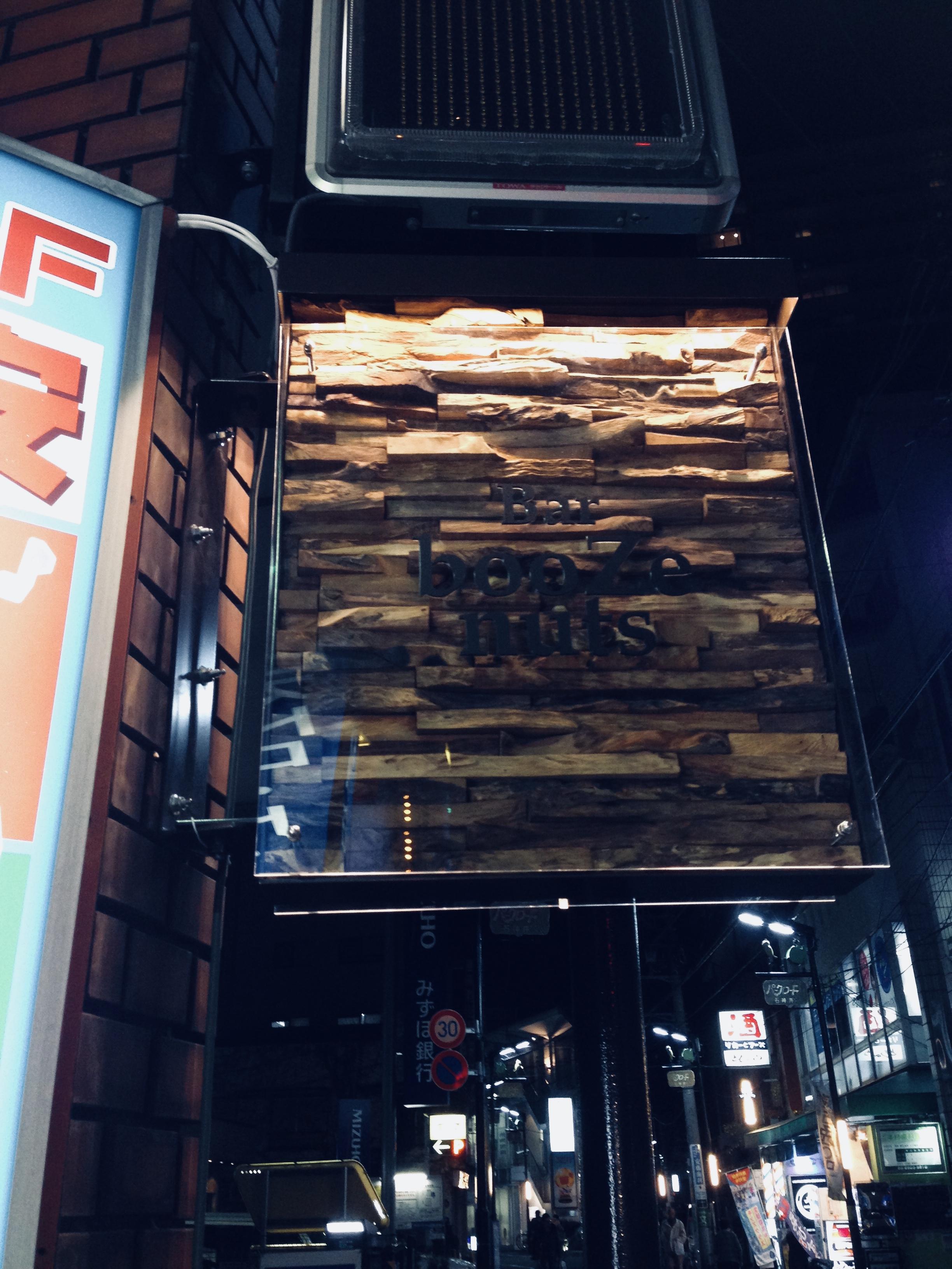 石神井公園店舗