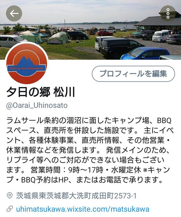 夕日の郷松川 Twitter発信を開始しました。