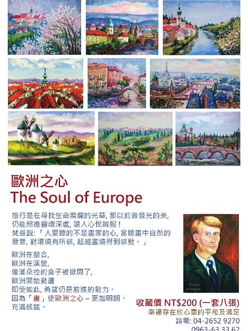 卡片 - 歐洲之心 The Soul of Europe (8張/套)