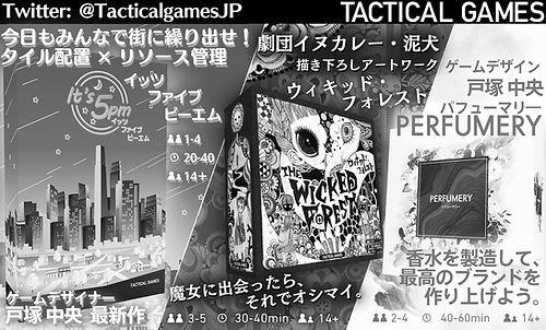 タクティカルゲームズ
