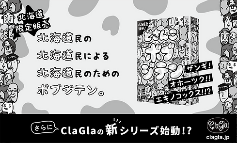 ClaGla
