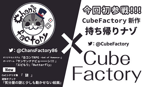 チャンズファクトリー×CubeFactory