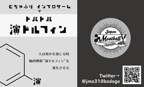 日本ミートボール協会