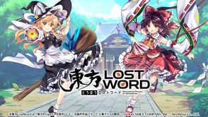 『東方LostWord』プロデューサー山岸氏がCubicをマーケティングパートナーに選んだ理由