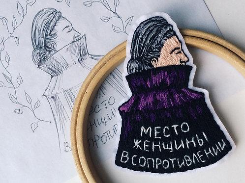 """Нашивка """"Место женщины в сопротивлении"""""""