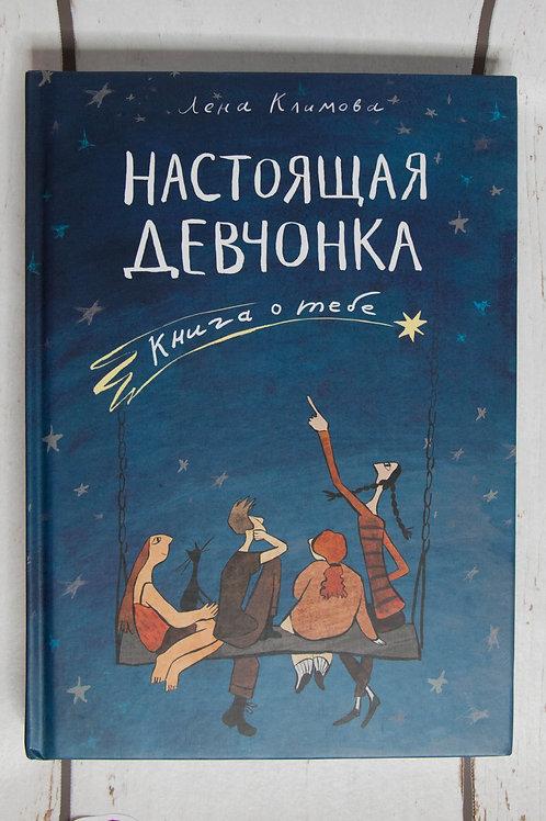 """Книга Лены Климовой """"Настоящая девчонка"""""""