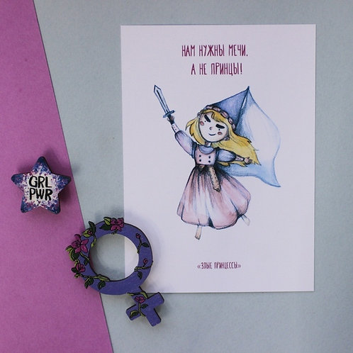 'We need swords, not princes' postcard