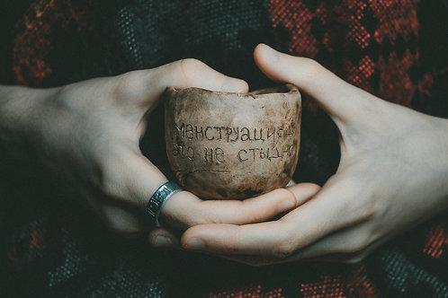 """Чашка """"Менструация — это не стыдно"""""""