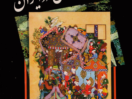Under the pretext of Reza Hosseiny's book on the history of painting in Iran.