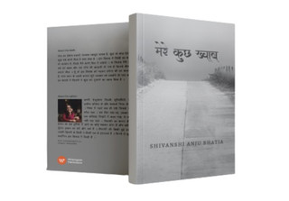 Mere kuch khwaab- My poetry collection