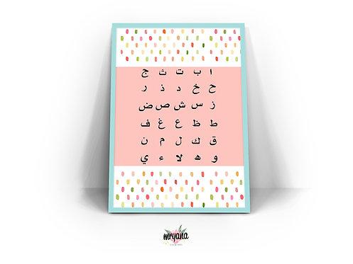 Hijaiyah Letters Paddlepop Printout + Frame