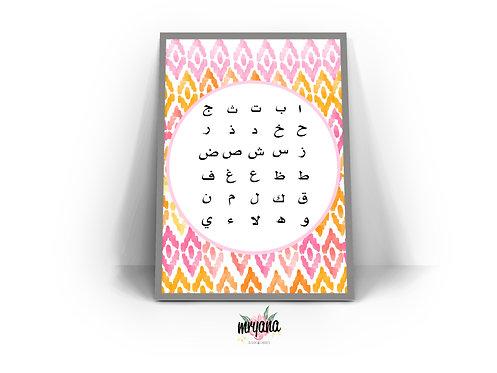 Hijaiyah Letters Orange/Pink Ikat Printout + Frame