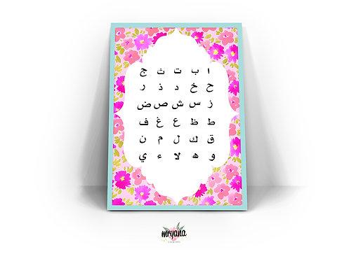 Hijaiyah Letters Pink Florals Printout + Frame