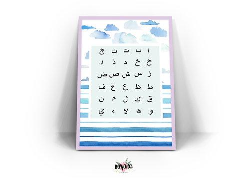 Hijaiyah Letters Cloudy Blue Printout + Frame