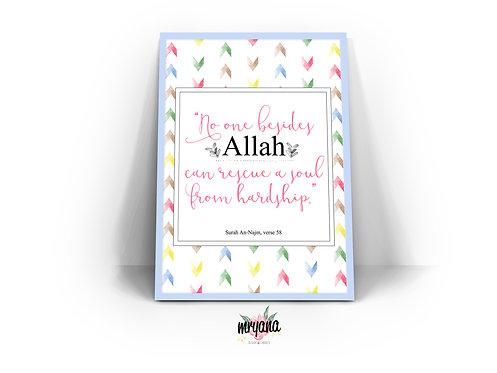 Surah An-Najm, Verse 58 Printout + Frame