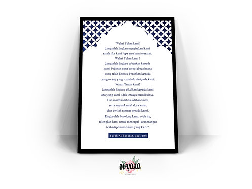 Surah Al Baqarah, Verse 286 in Navy Printout + Frame