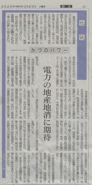20200225魁社説.png